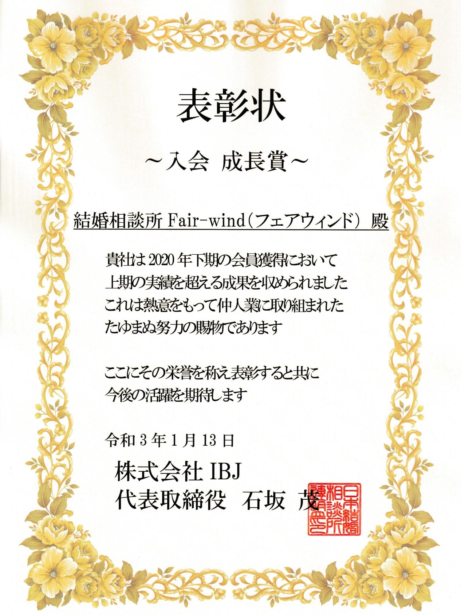 賞状2021_1500x2000